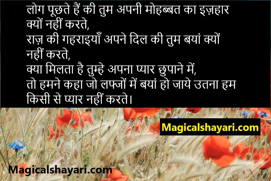 love-shayari-log-puchte-hain-ki-tum-apni-mohabbat-ka-izhaar