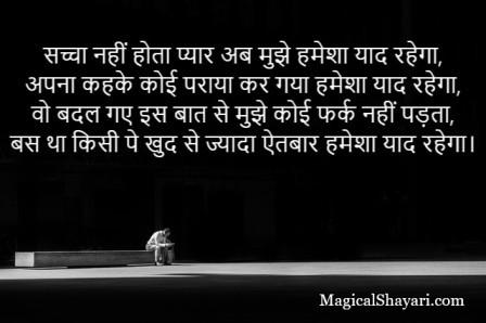 breakup-shayari-sad-sachha-pyar-nahi-hota-ab-mujhe-hamesha