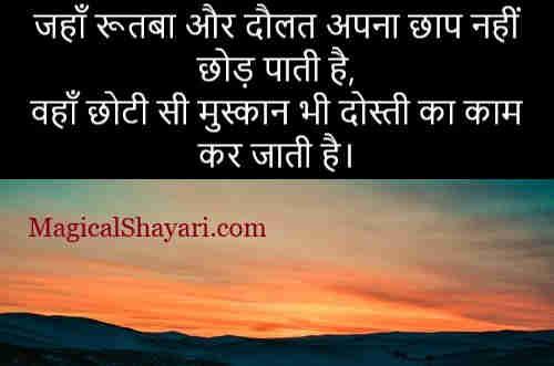 shayari-smile-status-hindi-jahan-rutba-aur-daulat-apna-chhap-nahi