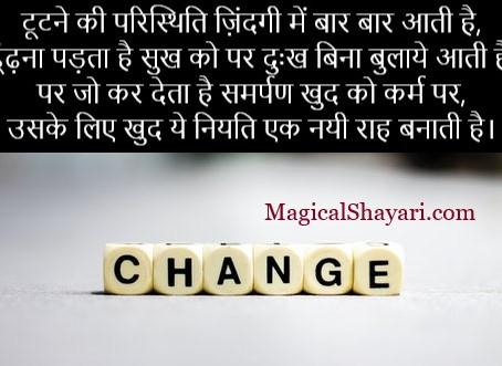 Tootne Ki Parishthiti Zindagi Mein, Special Shayari