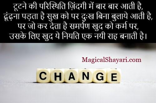 tootne-ki-parishthiti-zindagi-mein-motivational-shayari