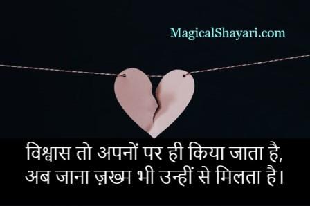 Dhoka Shayari In Hindi, Dhoka Status, Dhoka Quotes Hindi