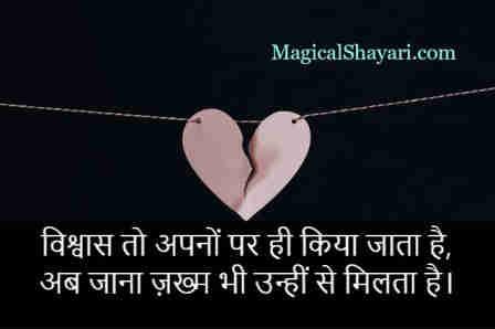 dhoka-shayari-status-vishwas-to-apno-par-hi-kiya-jata-hai