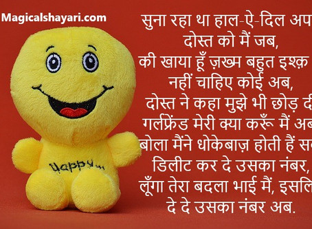 Suna Raha Tha Haal-Ae-Dil Apne Dost Ko, Funny Shayari Image