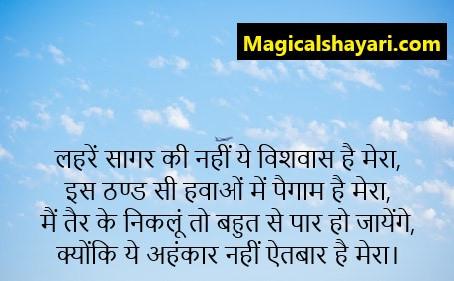 Lehren Sagar ki Nahi Ye Vishwas Hai, Shayari on Attitude