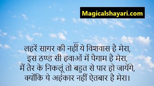 attitude-shayari-lehren-sagar-ki-nahi-ye-vishwas-hai-mera