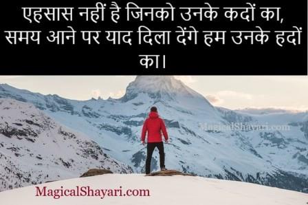 quotes-attitude-status-for-boys-hindi-ehsaas-nahi-hai-jinko-unke-kado