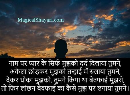 Naam Par Pyar Ke Sirf Mujhko Dard, Very Special Bewafa Shayari