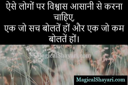 suvichar-in-hindi-anmol-vachan-aise-logon-par-vishwas-aasani-se
