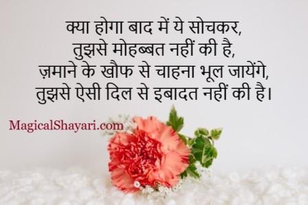 Kya Hoga Baad Mein Ye Sochkar, Attitude Shayari Girls