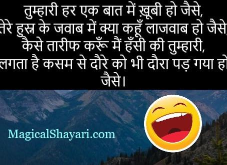 Tumhari Har Ek Baat Mein Khoobi Ho, Love Funny Shayari Hindi