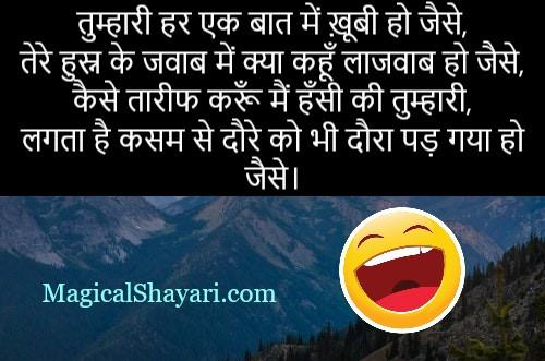 funny-shayari-hindi-tumhari-har-ek-baat-mein-khoobi-ho-jaise