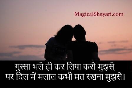 status-gussa-shayari-gussa-bhale-hi-kar-liya-karo-mujhse
