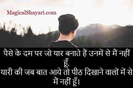 royal-attitude-status-in-hindi-paise-ke-dam-par-jo-yaar-banate-hain