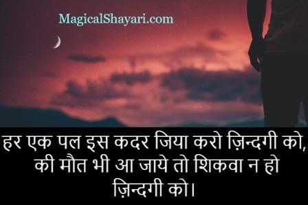 maut-shayari-status-har-ek-pal-is-kadar-jiya-karo-zindagi