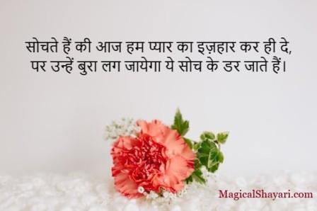 hindi-i-love-you-shayari-status-sochte-hain-ki-aaj-hum-pyar-ka-izhaar