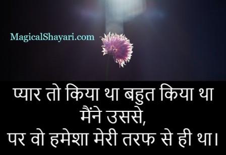 status-mast-shayari-achi-pyar-to-kiya-tha-bahut-kiya-tha-maine