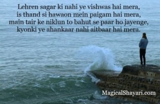 Attitude Shayari In English With Images 2021