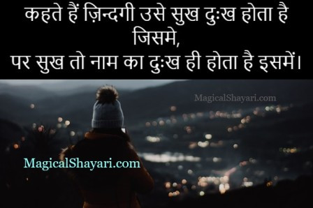 Kehte Hain Zindagi Use Sukh, Best Status On Life In Hindi