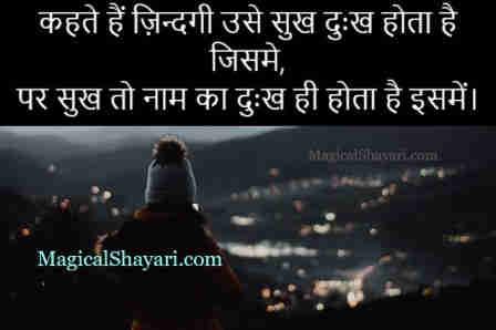whatsapp-sad-love-status-kehte-hain-zindagi-use-sukh-dukh-hota-hai