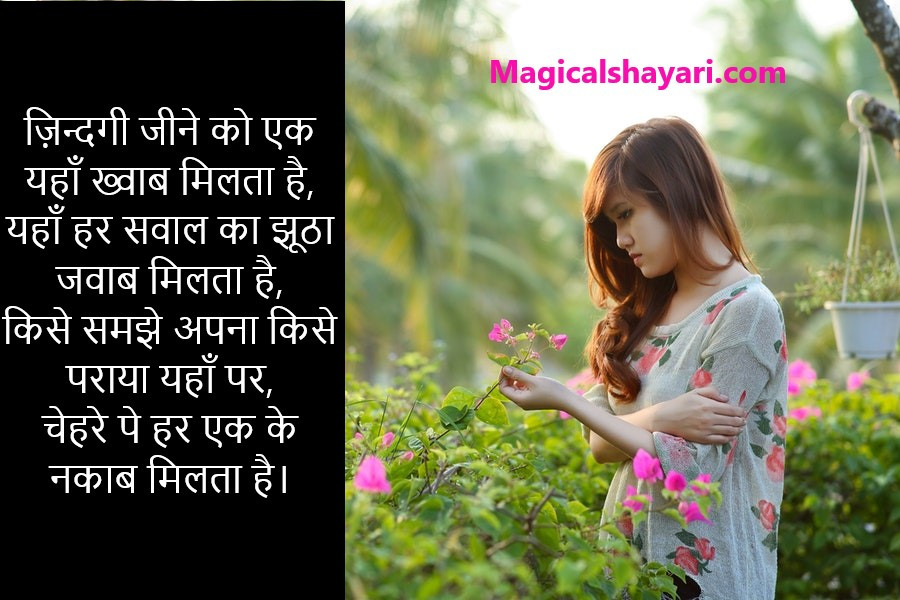 life-shayari 2019, sad-shayari, zindagi jeene ko ek yahan