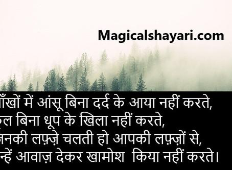 Aankhon Mein Aansu Bina Dard Ke, Sad Shayari Love Latest