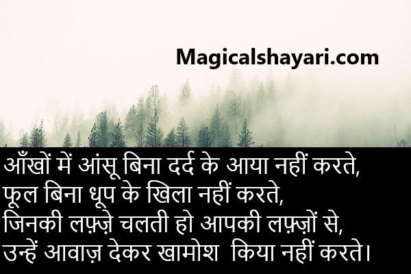 sad-shayari-love-Aankhon-mein-aansu-bina-dard-ke-aaya-ke-