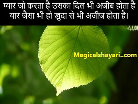 Pyar Jo Karta Hai Uska Dil Bhi Ajeeb, 2 Line Shayari