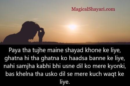 english-shayari-ghatna-hi-tha-ghatna-ko-haadsa-banne