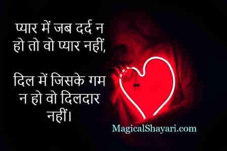 love-attitude-status-quotes-pyar-mein-jab-dard-na-ho-to-wo