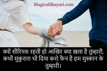 status-smile-quotes-hindi-kyon-serious-rehti-ho-aakhir-kya-khala