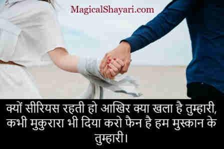 status-smile-quotes-hindi-kyon-serious-rehti-ho-aakhir-kya-khala