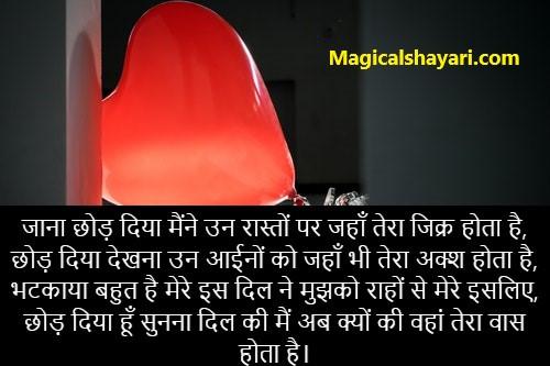 jana-chod-diya-maine-un-raaston-par-dard-bhari-shayari
