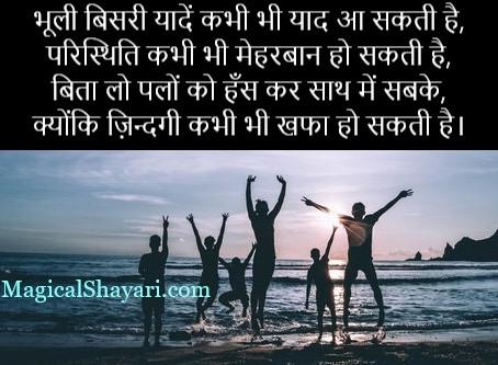 Bhooli Bisari Yaadein Kabhi Bhi, Life Shayari Hindi