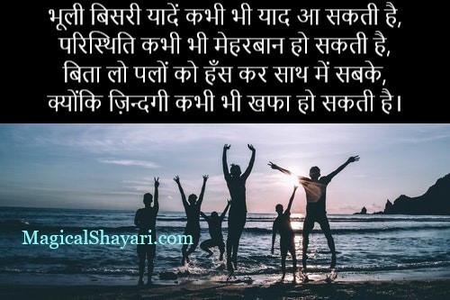 life-shayari-bhooli-bisari-yaadein-kabhi-bhi-yaad-aa-sakti-hain