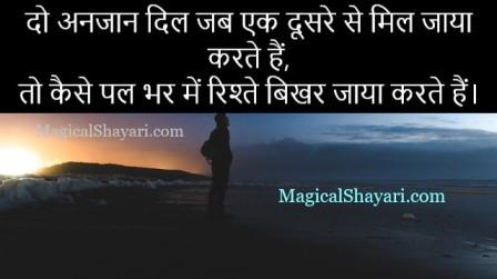 status-nice-shayari-do-anjan-dil-jab-ek-dusre-se-mil-jaya-karte