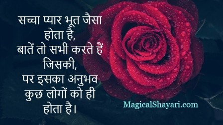 Sachaa Pyar Bhoot Jaisa Hota Hai, Love Status In Hindi