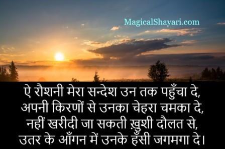Ae Roshni Mera Sandesh Un Tak, Good Morning Shayari In Hindi 140