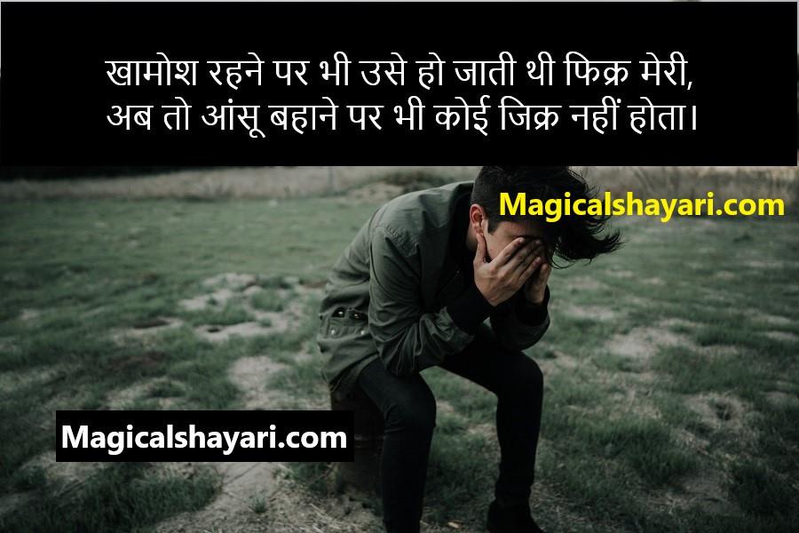 2 line shayari 2019 girlfriend, khamosh rehne par bhi sad