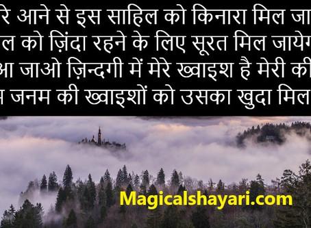 Tumhare Aane Se Is Sahil KO Kinara, Love Shayari In Hindi
