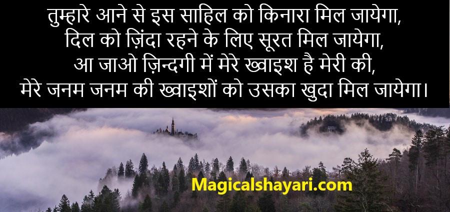 love-shayari-hindi-tumhare-aane-se-sahil-kinara-mil-jayega