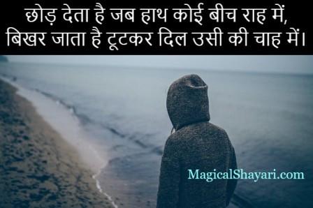 sad-boys-status-shayari-chod-deta-hai-jab-hath-koi-beench-raah