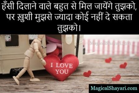 whatsapp-love-status-hindi-hansi-dilane-wale-bahut-se-mil-jayenge-tujhko