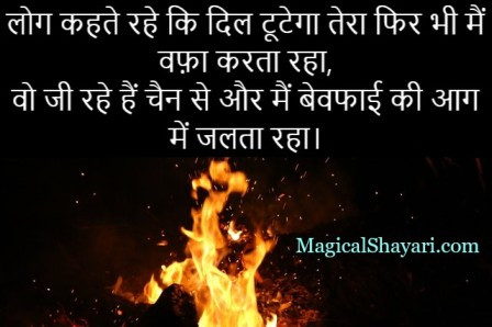 bewafa-status-quotes-log-kehte-rahe-ki-dil-tootega-tera-fir-bhi