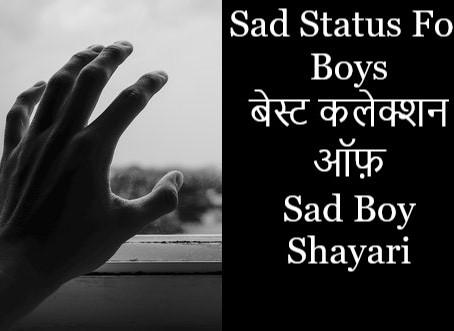 Sad Status For Boys, Sad Boy Shayari Hindi 2020