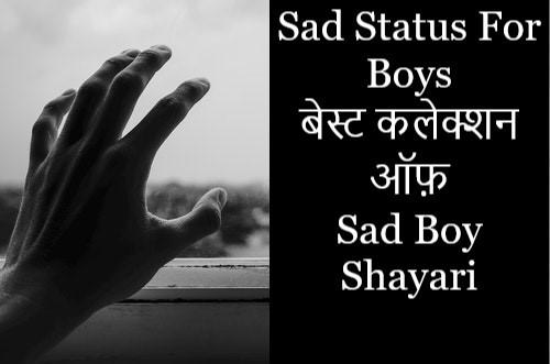 sad-status-for-boys-sad-boy-shayari-hindi