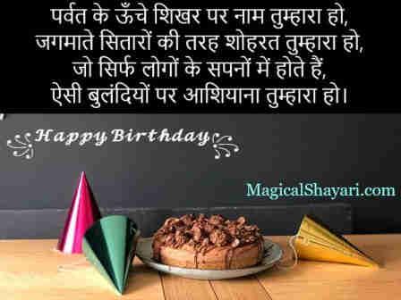 birthday-Shayari-wishes-in-hindi-parwat-ke-unche-shikhar-par-naam