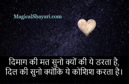 cool-status-in-hindi-dimag-ki-mat-suno-kyonki-ye-darta