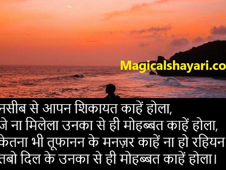 Naseeb Se Aapan Shikayat Kahen Hola, Bhojpuri Sad Shayari Latest