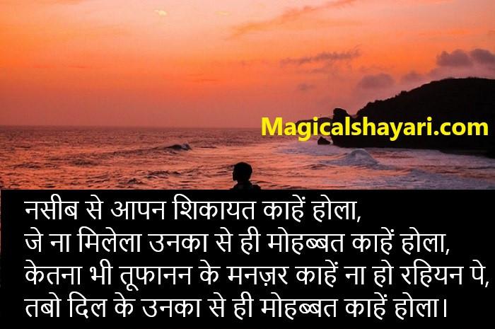 bhojpuri-sad-shayari-2019-naseeb-se-aapan-shikayat-kahen